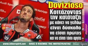 """Dovizioso: """"Κοιτάζοντας την κατάταξη με κάνει να γελάω, είναι δύσκολο να είμαι πρώτος και να είμαι τόσο αργός"""""""
