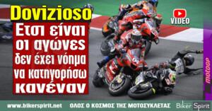 "Andrea Dovizioso: ""Έτσι είναι οι αγώνες,δεν έχει νόημα να κατηγορήσω κανέναν"""