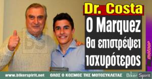 """Dr. Claudio Costa: """"Ο Marquez θα επιστρέψει ισχυρότερος"""""""