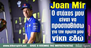 """Joan Mir: """"Ο στόχος είναι να αναζητήσω την πρώτη μου νίκη εδώ"""""""