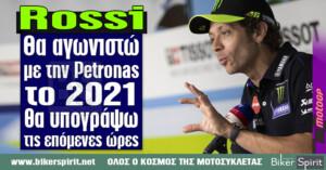 "Valentino Rossi: ""Θα αγωνιστώ με την Petronas το 2021, θα υπογράψω τις επόμενες ώρες"""