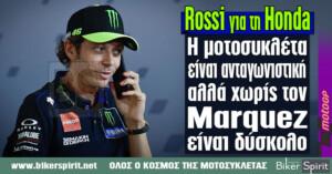 "Rossi για τη Honda: ""Η μοτοσυκλέτα είναι ανταγωνιστική, αλλά χωρίς τον Márquez είναι δύσκολο"""