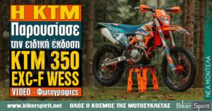 Η KTM παρουσίασε την ειδική έκδοση KTM 350 EXC-F WESS – VIDEO – Φωτογραφίες