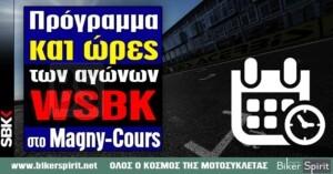 Πρόγραμμα και ώρες των αγώνων WSBK στο Magny-Cours – 2 έως 4 Οκτωβρίου
