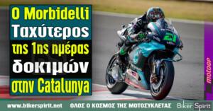 Ο Franco Morbidelli ταχύτερος της πρώτης ημέρας δοκιμών στην Catalunya