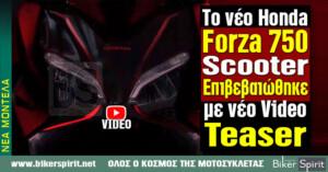 Το νέο Honda Forza 750 Scooter επιβεβαιώθηκε με νέο Video Teaser