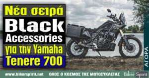 Νέα σειρά Black Accessories για την YamahaTénéré 700