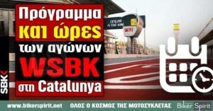 Πρόγραμμα και ώρες των αγώνων WSBK στη Catalunya – 18 έως 20 Σεπτεμβρίου