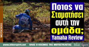 Ποιος να Σταματήσει αυτή την ομάδα; – Yamaha Review 6ος αγώνας Πανελλήνιου πρωταθλήματος Motocross 2020 Προσοτσάνη