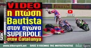 VIDEO η πτώση του Alvaro Bautista στον αγώνα SUPERPOLE στην Catalunya