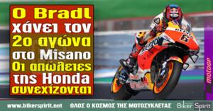 Ο Stefan Bradl χάνει τον δεύτερο αγώνα στο Misano – Οι απώλειες της Honda συνεχίζονται