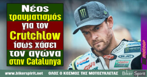 Νέος τραυματισμός για τον Crutchlow, ίσως χάσει τον αγώνα στην Catalunya