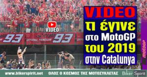 VIDEO τι έγινε στο GP του 2019 στην Catalunya