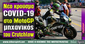 Νέο κρούσμα COVID-19 στο MotoGP, μηχανικός του Crutchlow βρέθηκε θετικός