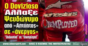 """Ο Dovizioso, άλλαξε ψευδώνυμο από «Απτόητος» σε «άνεργος» – """"Undaunted"""" σε """"Unemployed"""""""