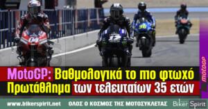 MotoGP: Βαθμολογικά το πιο φτωχό πρωτάθλημα των τελευταίων 35 ετών
