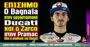 ΕΠΙΣΗΜΟ: Ο Bagnaia στην εργοστασιακή Ducati και ο Zarco στην Pramac – Όλη η σύνθεση της Ducati