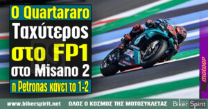 Ο Fabio Quartararo ταχύτερος στο FP1 στο Misano 2 – η Petronas κάνει το 1-2