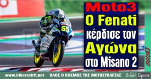 Moto3: Ο Romano Fenati κέρδισε στο Misano 2