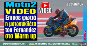 VIDEO: Έπιασε φωτιά η μοτοσυκλέτα του Fernandez στο Warm up της Moto2