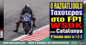 O Razgatlioglu ταχύτερος στο FP1 στο WorldSBK στην Catalunya – Η Yamaha κάνει το 1-2-3