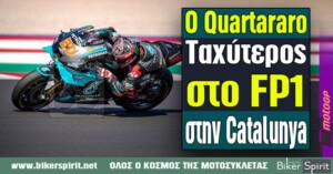 Ο Fabio Quartararo ταχύτερος στο FP1 στην Catalunya