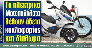 Τα ηλεκτρικά Μοτοποδήλατα θέλουν άδεια κυκλοφορίας και δίπλωμα