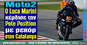 Moto2: Ο Luca Marini κέρδισε την Pole Position με ρεκόρ στην Catalunya