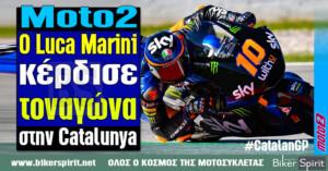 Moto2: Ο Luca Marini κέρδισε τον αγώνα στην Catalunya