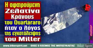 Η αφαιρούμενη ζελατίνα κράνους του Quartararo ήταν ο λόγος της εγκατάλειψης του Miller