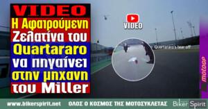 VIDEO με την αφαιρούμενη ζελατίνα κράνους του Quartararo να πηγαίνει στην μηχανή του Miller