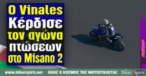 O Maverick Vinales κέρδισε τον επεισοδιακό αγώνα πτώσεων στο Misano 2