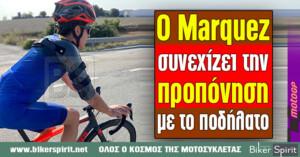 Ο Marc Marquez συνεχίζει την προπόνηση με το ποδήλατο