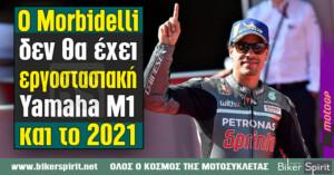 Ο Franco Morbidelli δεν θα έχει εργοστασιακή Yamaha M1 και το 2021