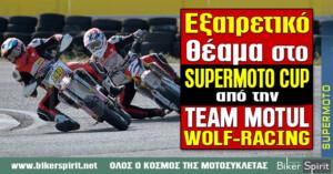 Εξαιρετικό θέαμα στο SUPERMOTO CUP από την TEAM MOTUL WOLF-RACING