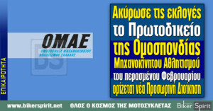Ακύρωσε τις εκλογές το Πρωτοδικείο της Ομοσπονδίας Μηχανοκίνητου Αθλητισμού του περασμένου Φεβρουαρίου ορίζεται νέα Προσωρινή Διοίκηση