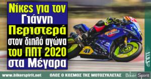 Νίκες για τον Γιάννη Περιστερά στον διπλό αγώνα του Πανελλήνιου Πρωταθλήματος Ταχύτητας  2020 στα Μέγαρα