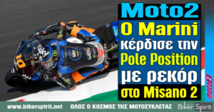 Moto2: Ο Luca Marini κέρδισε την pole position με ρεκόρ στο Misano 2