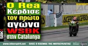 Η Jonathan Rea κέρδισε το πρώτο αγώνα WorldSBK στην Catalunya