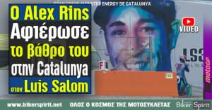 Ο Alex Rins αφιέρωσε το βάθρο του στον Luis Salom – VIDEO