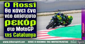 Ο Rossi θα κάνει ένα ακόμα νέο απίστευτο ρεκόρ στο MotoGP της Catalunya