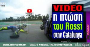 VIDEO η πτώση του Valentino Rossi στην Catalunya