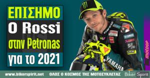ΕΠΙΣΗΜΟ: Ο Valentino Rossi στην Petronas Yamaha για το 2021