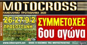 ΣΥΜΜΕΤΟΧΕΣ του 6ου αγώνα Πανελληνίου Πρωταθλήματος Motocross 2020 – Προσοτσάνη 27/9/2020