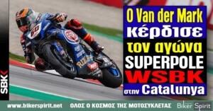Ο Michael Van der Mark κέρδισε τον αγώνα SUPERPOLE στην Catalunya