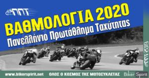 ΒΑΘΜΟΛΟΓΙΑ Πανελληνίου Πρωταθλήματος Ταχύτητας Μοτοσυκλέτας 2020