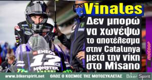 "Maverick Viñales: ""Δεν μπορώ να χωνέψω το αποτέλεσμα στην Catalunya, μετά την νίκη στο Misano"""