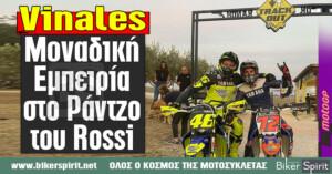 "Maverick Vinales: ""Ήταν μια μοναδική εμπειρία στο Ράντζο του Valentino Rossi"""