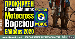 Προκήρυξη Πρωταθλήματος Motocross Βορείου Ελλάδας 2020