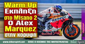 Warm Up έκπληξη στο Misano 2: Ο Alex Marquez στην κορυφή